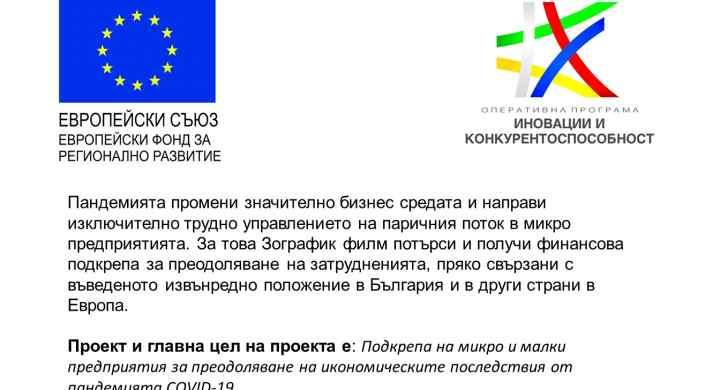 """Подкрепа на микро и малки предприятия за преодоляване на икономическите последствия от пандемията COVID-19"""""""